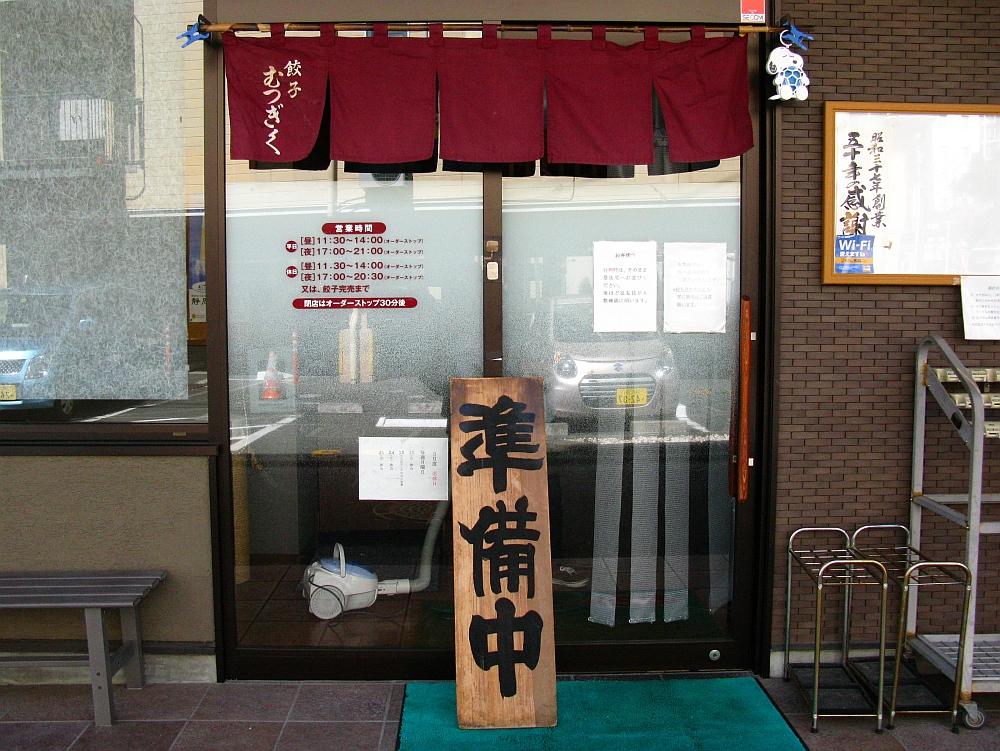 2015_03_11浜松:餃子むつぎく (5)