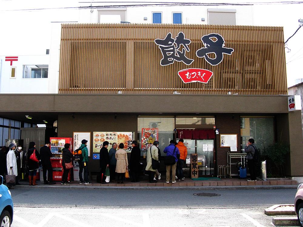 2015_03_11浜松:餃子むつぎく- (35)