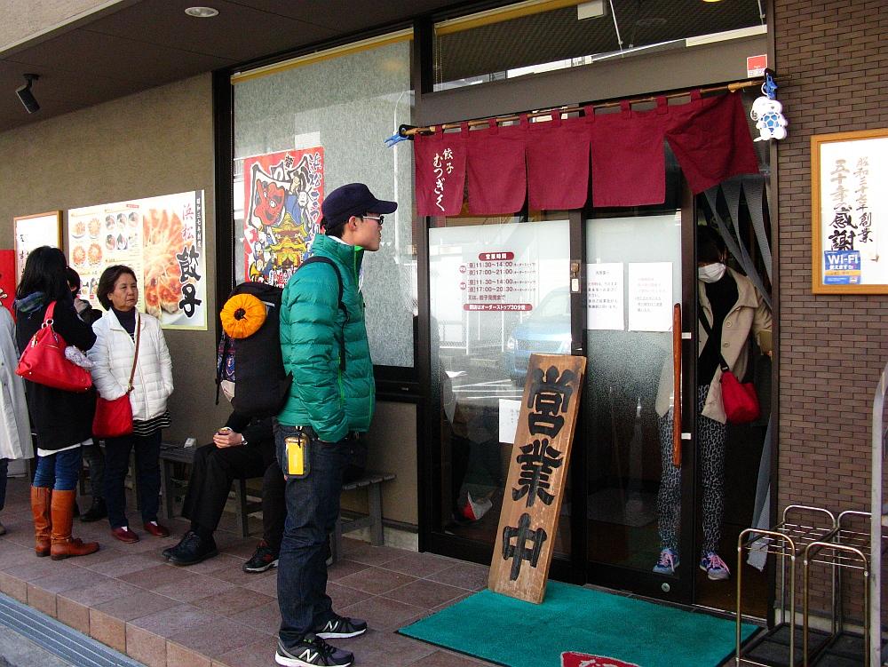 2015_03_11浜松:餃子むつぎく- (34)