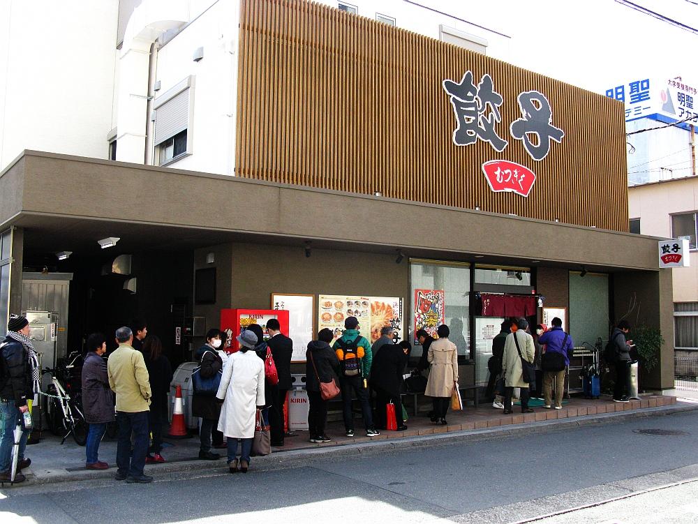 2015_03_11浜松:餃子むつぎく- (36)