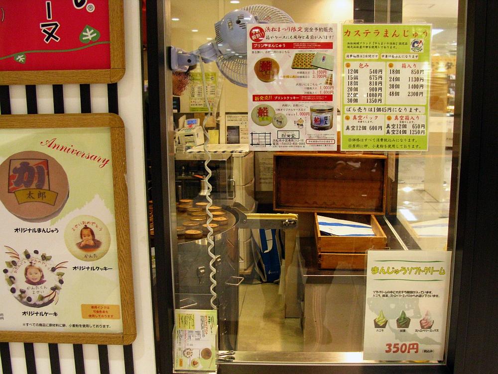 2015_04_17浜松:かすてら饅頭 (5)