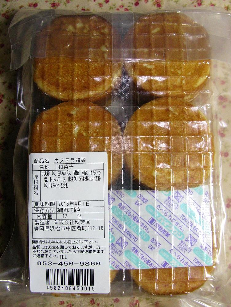 2015_03_22浜松:秋芳堂カステラ饅頭 (4)