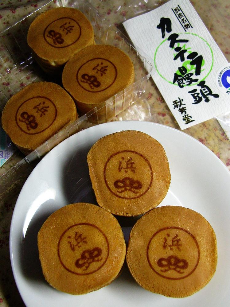 2015_03_22浜松:秋芳堂カステラ饅頭 (8)
