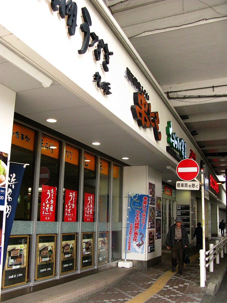2015_04_17浜松:うなぎ丸浜 (7)