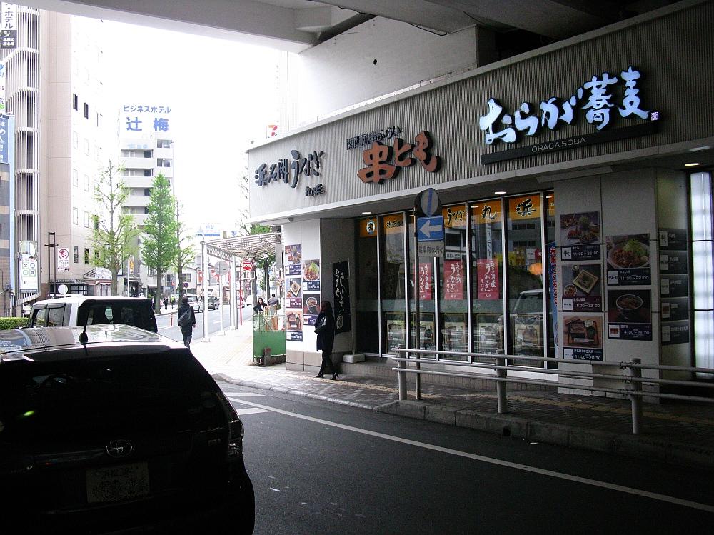 2015_04_17浜松:うなぎ丸浜 (8)