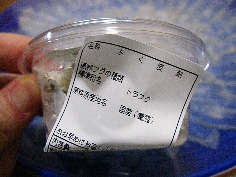 2015_02_21下関:とらふぐセット- (11)
