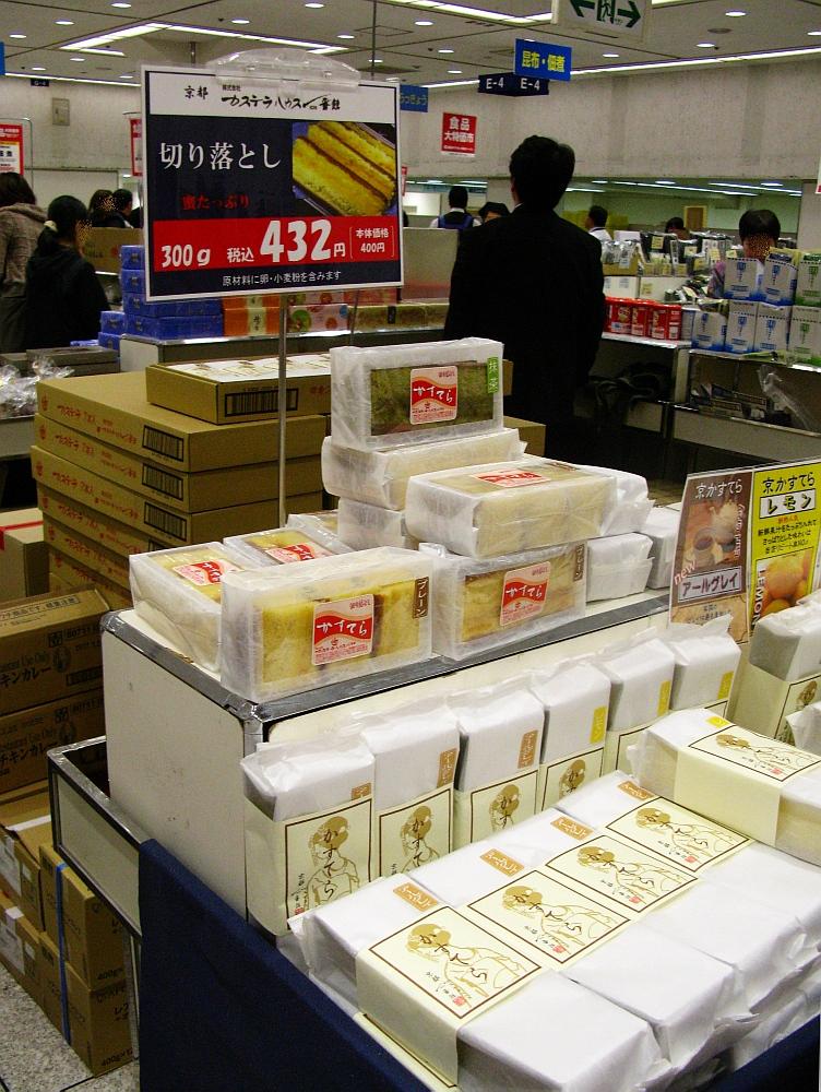 2015_02_28京都:カステラハウス一番館 (1)