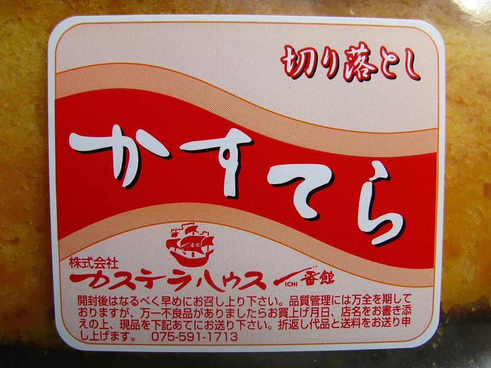 2015_02_28京都:カステラハウス一番館 (4)