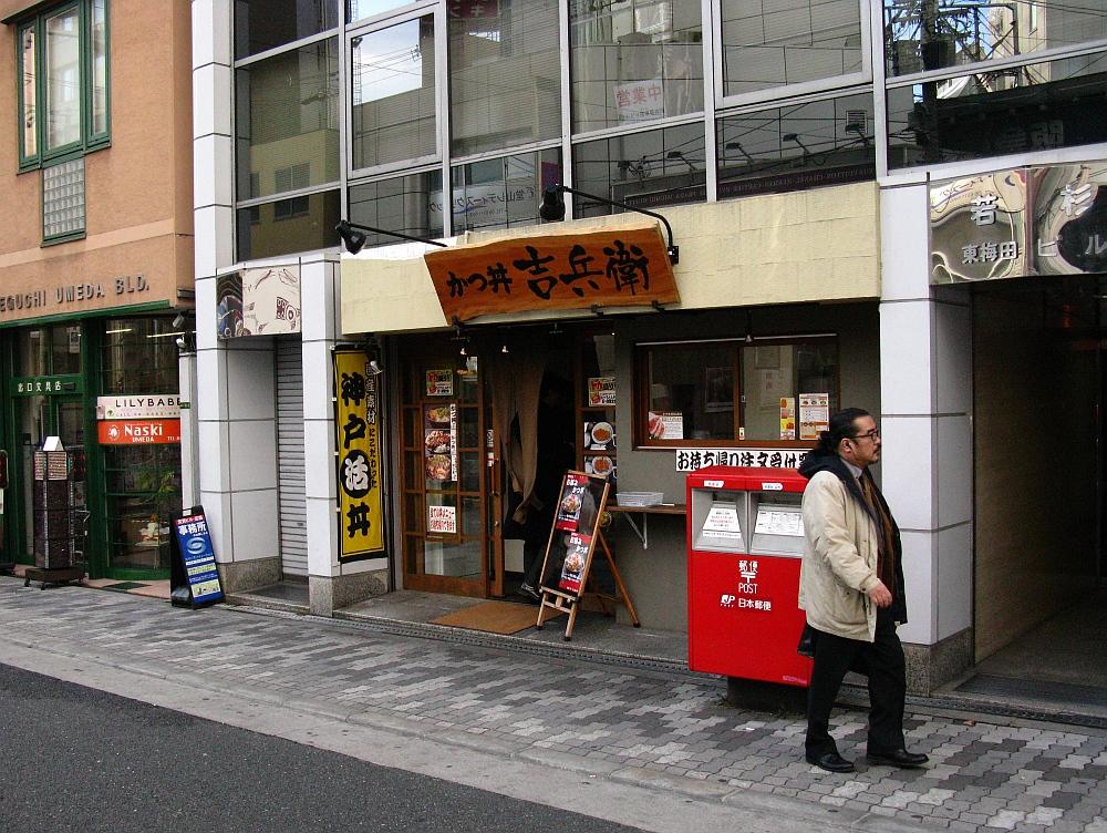 2015_01_07大阪梅田:かつ丼吉兵衛 (3)
