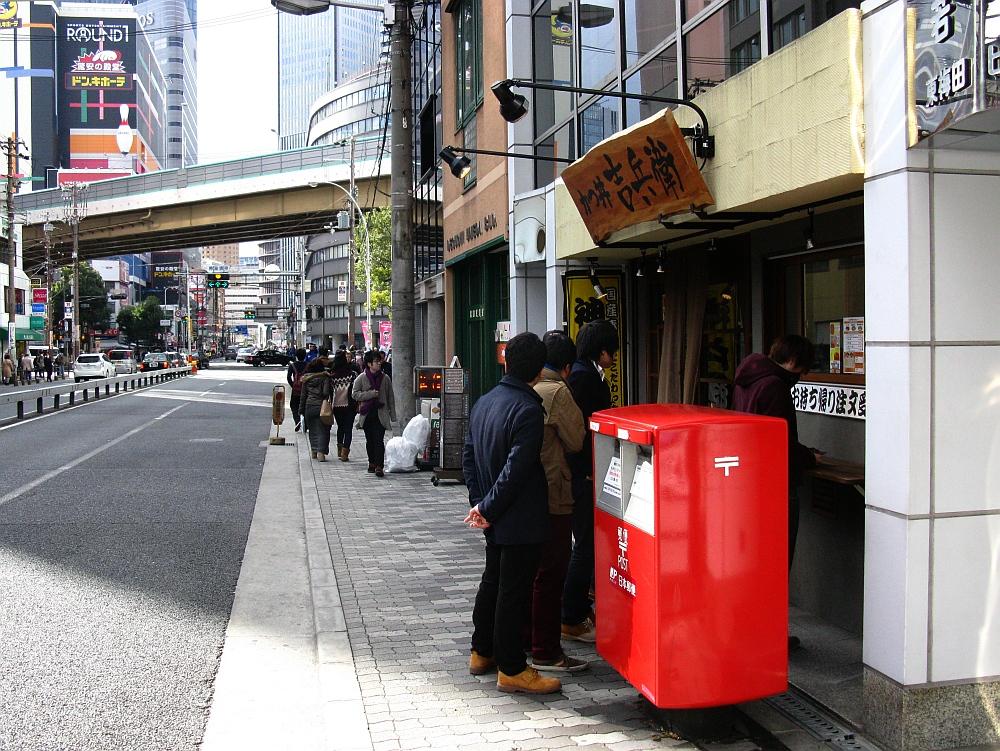 2015_01_07大阪梅田:かつ丼吉兵衛 (1)