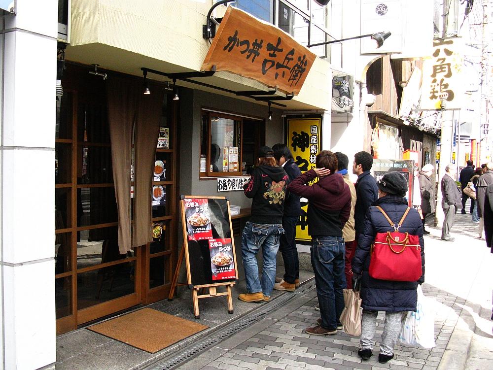 2015_01_07大阪梅田:かつ丼吉兵衛 (2)