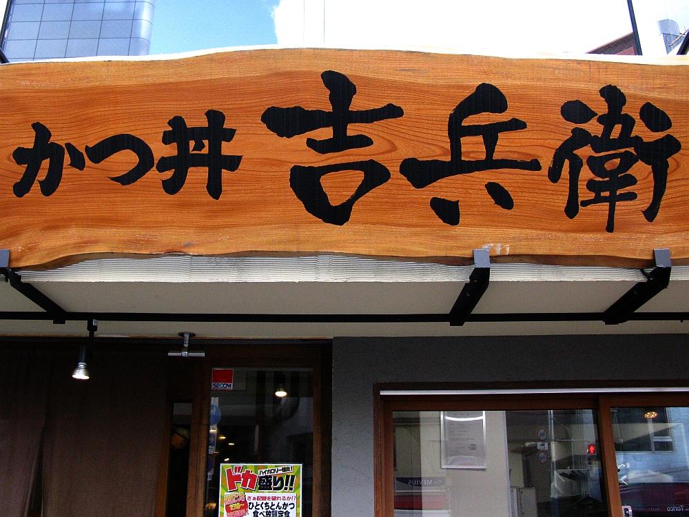 2015_01_07大阪梅田:かつ丼吉兵衛 (5)