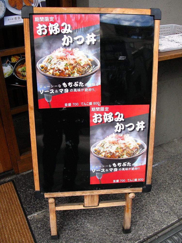 2015_01_07大阪梅田:かつ丼吉兵衛 (6)