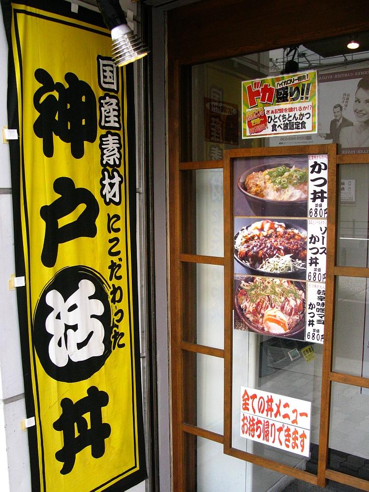 2015_01_07大阪梅田:かつ丼吉兵衛 (7)