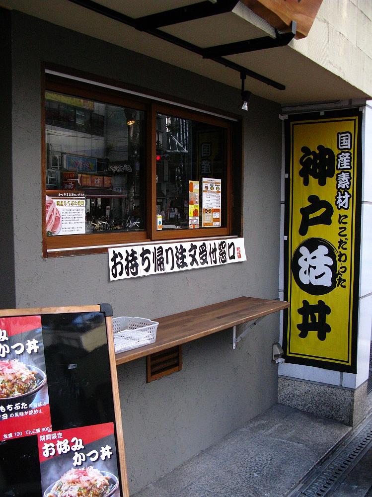 2015_01_07大阪梅田:かつ丼吉兵衛 (4)