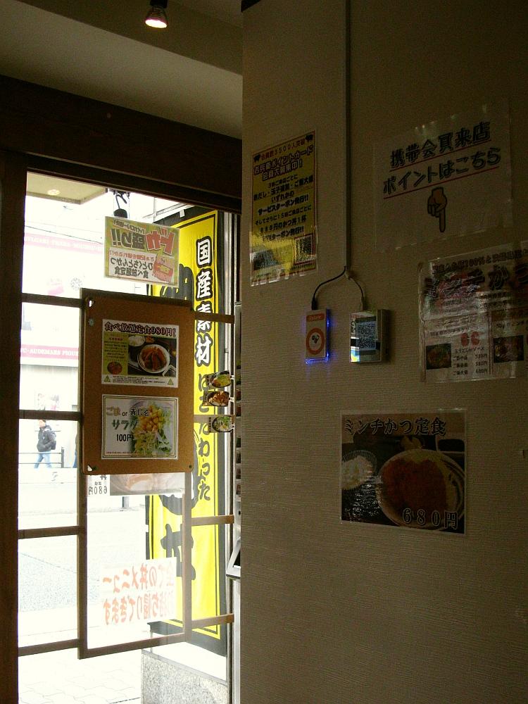 2015_01_07大阪梅田:かつ丼吉兵衛- (21)