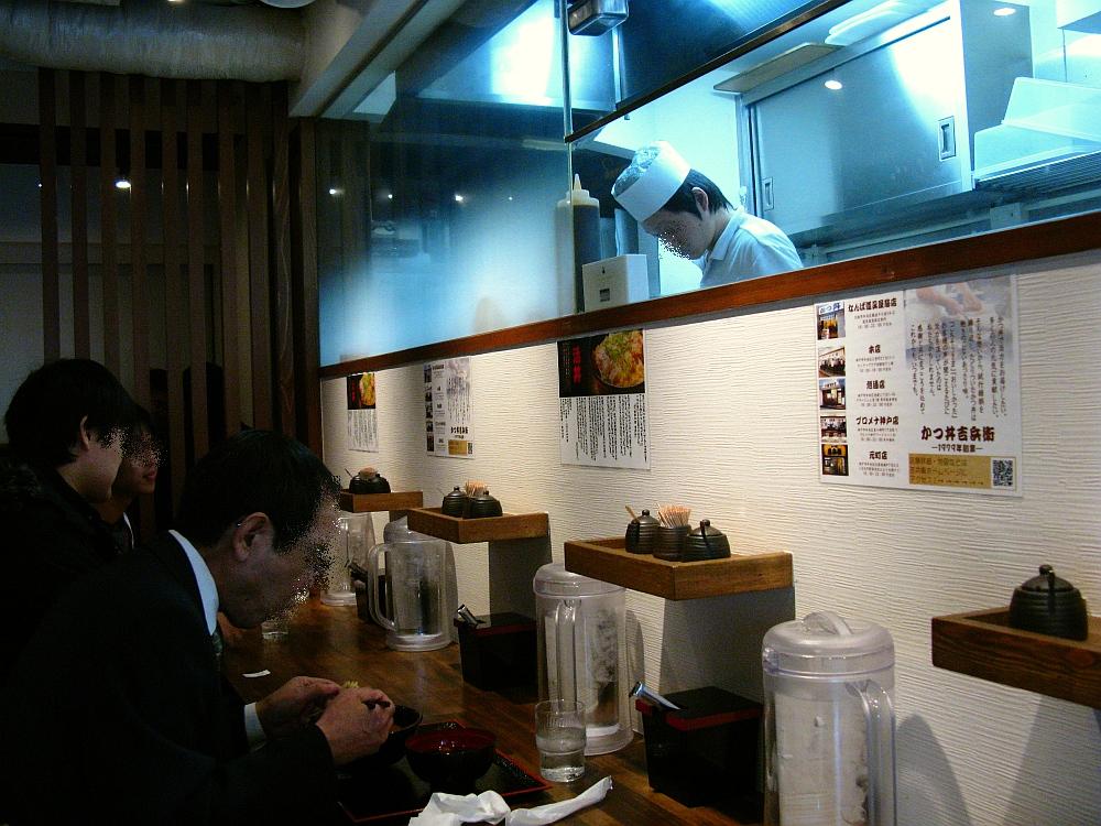 2015_01_07大阪梅田:かつ丼吉兵衛- (17)