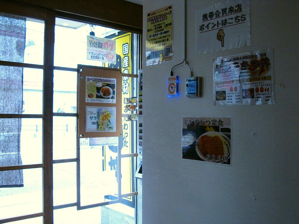 2015_01_07大阪梅田:かつ丼吉兵衛- (19)