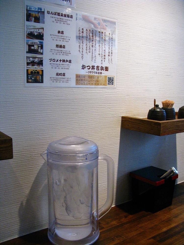 2015_01_07大阪梅田:かつ丼吉兵衛- (20)