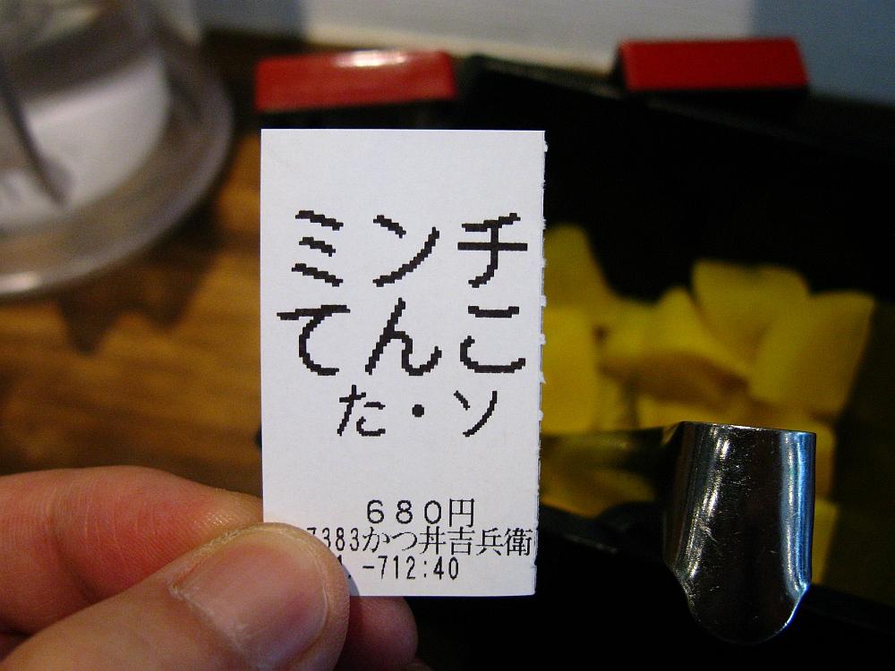2015_01_07大阪梅田:かつ丼吉兵衛- (26)