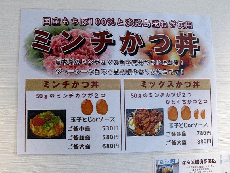2015_01_07大阪梅田:かつ丼吉兵衛- (25)
