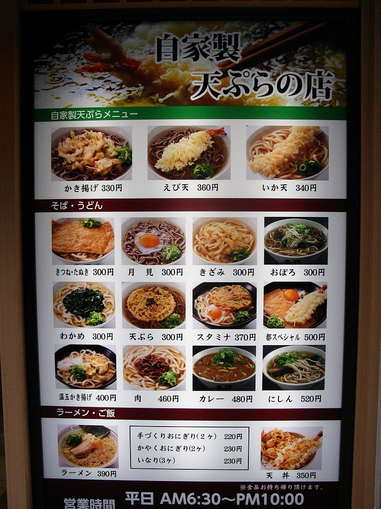 2015_03_09大阪梅田:都そば (5)