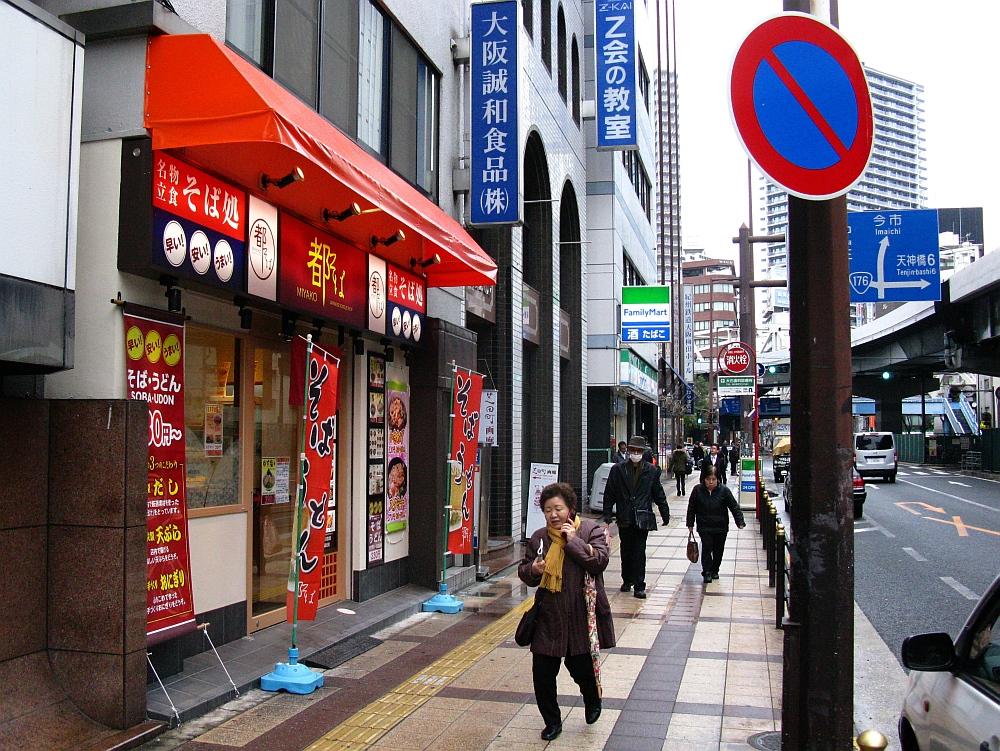 2015_03_09大阪梅田:都そば (1)