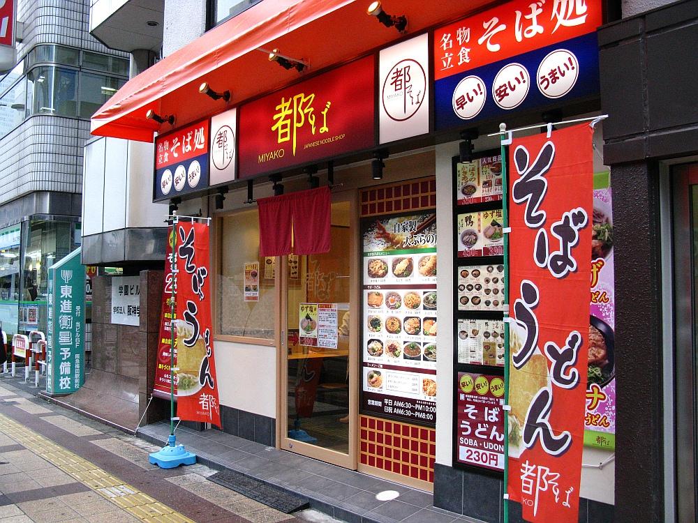 2015_03_09大阪梅田:都そば (2)