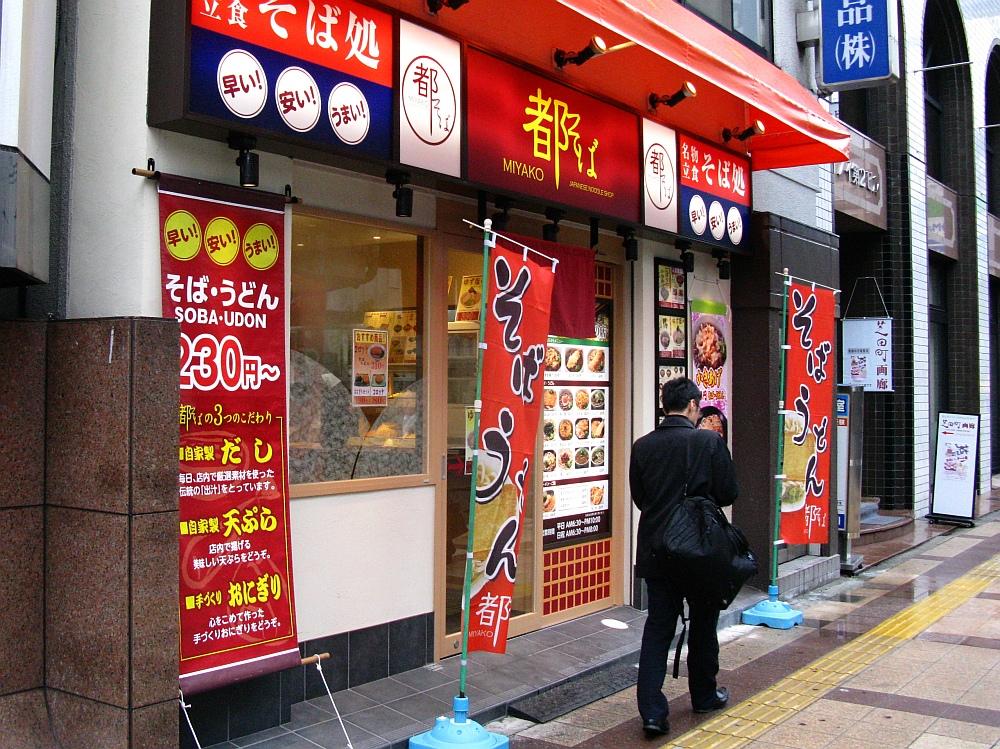 2015_03_09大阪梅田:都そば (3)
