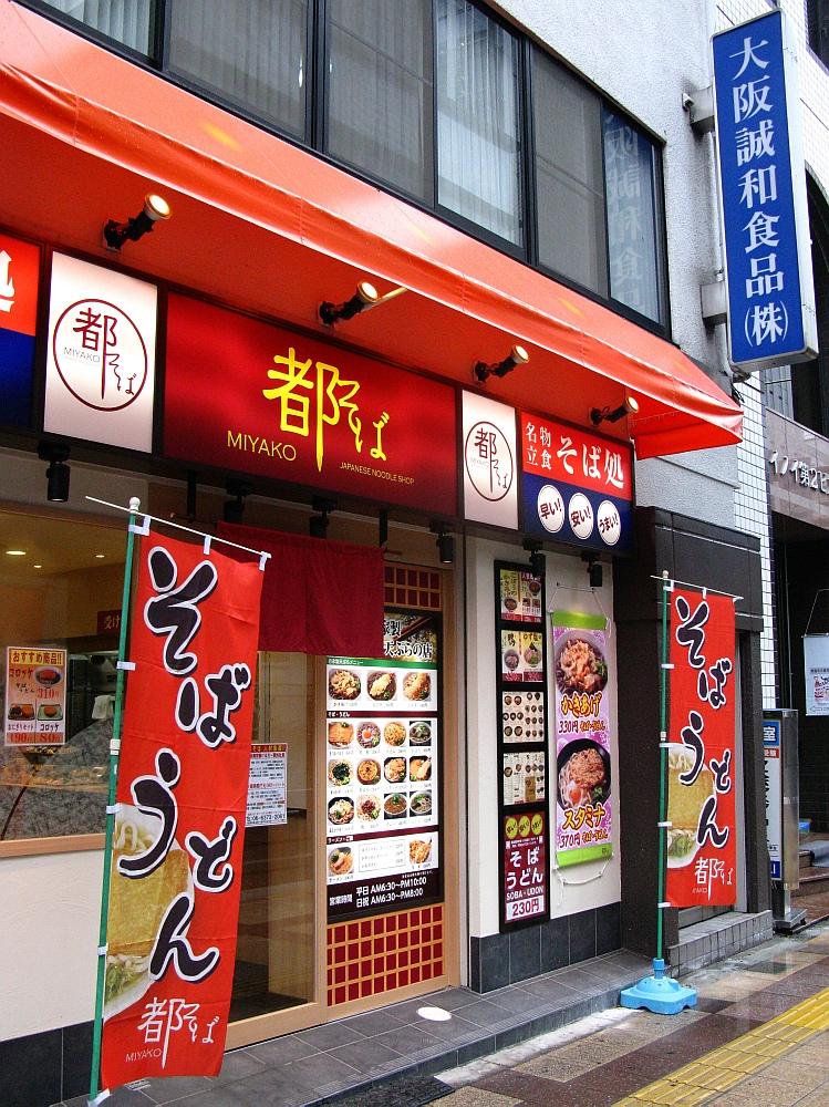 2015_03_09大阪梅田:都そば (4)