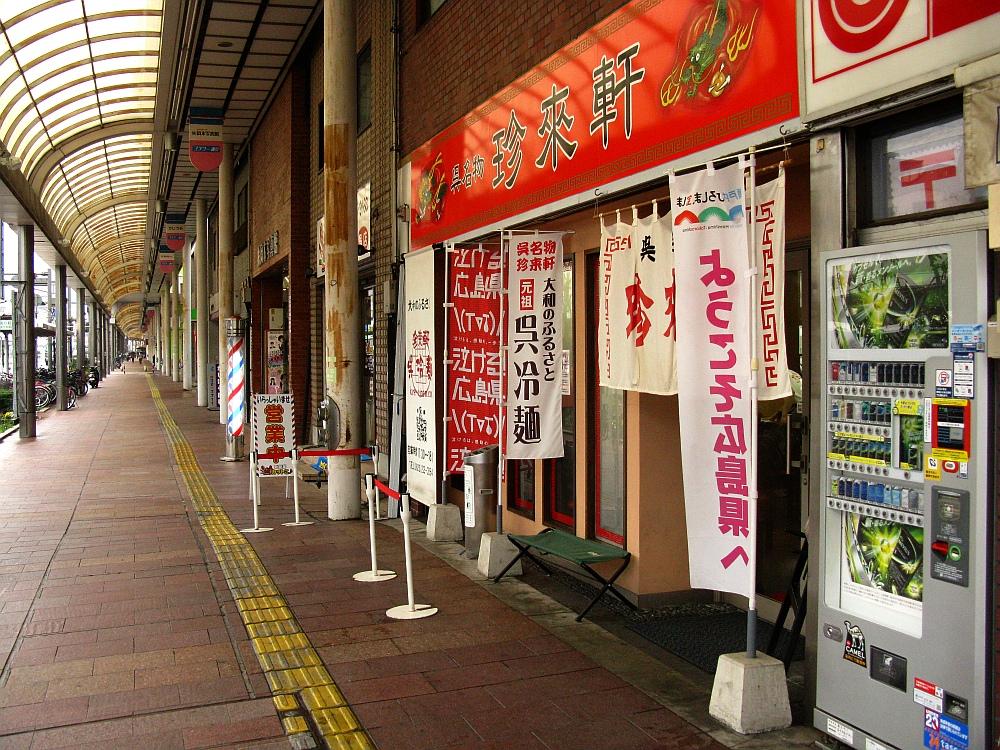 2015_03_07呉:珍来軒 (3)