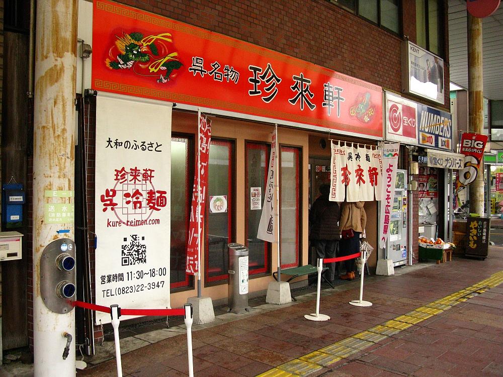 2015_03_07呉:珍来軒 (5)