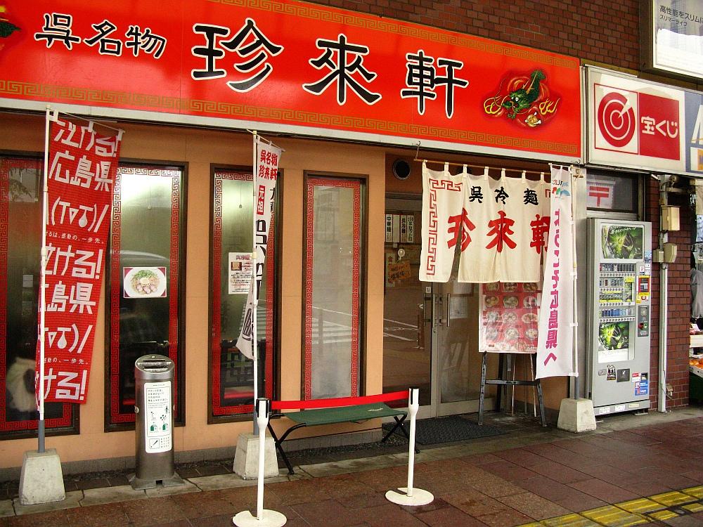 2015_03_07呉:珍来軒 (4)