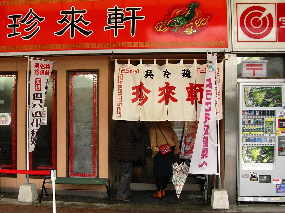2015_03_07呉:珍来軒 (6)