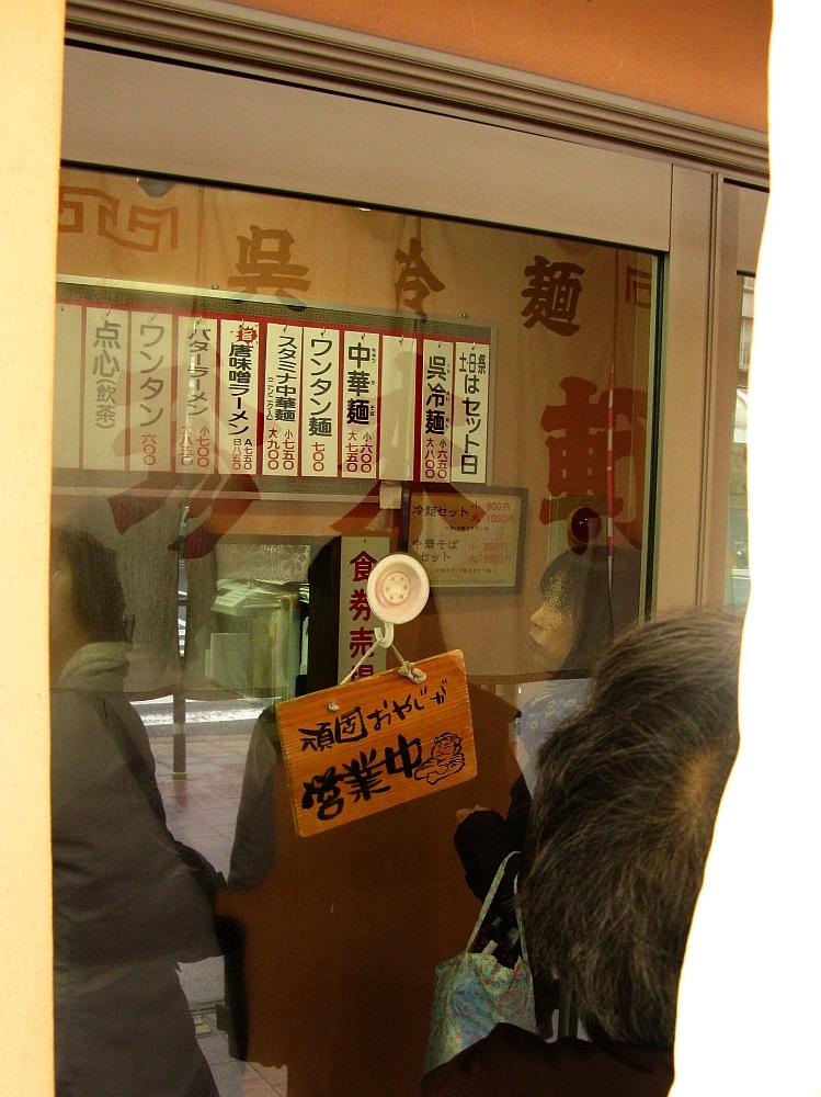 2015_03_07呉:珍来軒 (8)