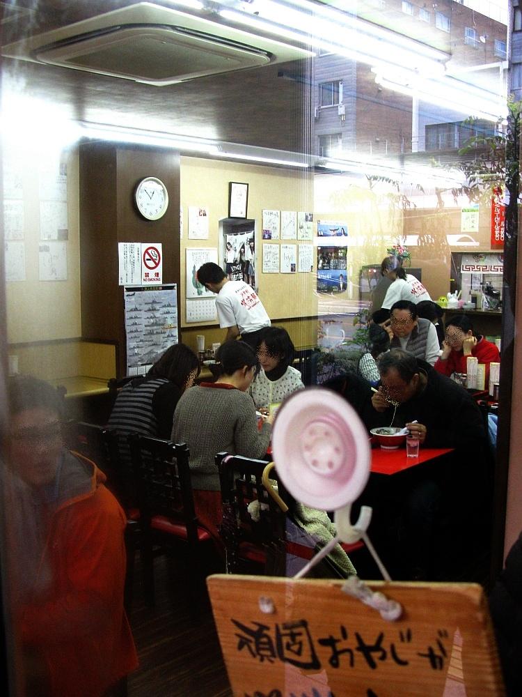 2015_03_07呉:珍来軒- (11A)