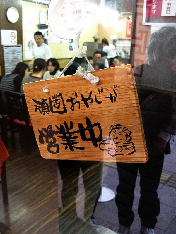 2015_03_07呉:珍来軒- (12)