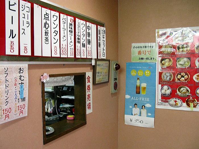 2015_03_07呉:珍来軒- (14)