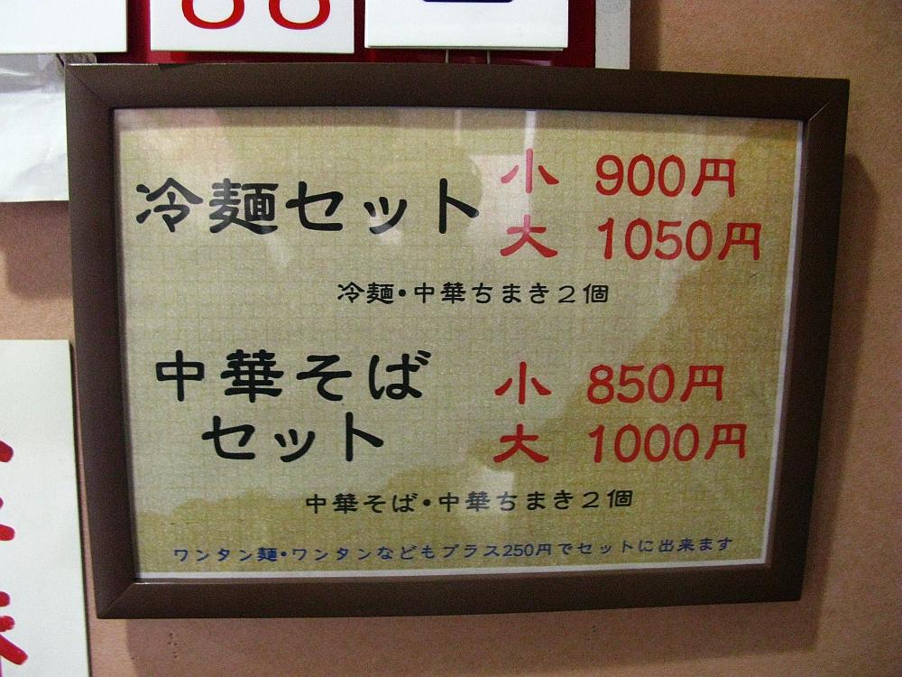 2015_03_07呉:珍来軒- (15)