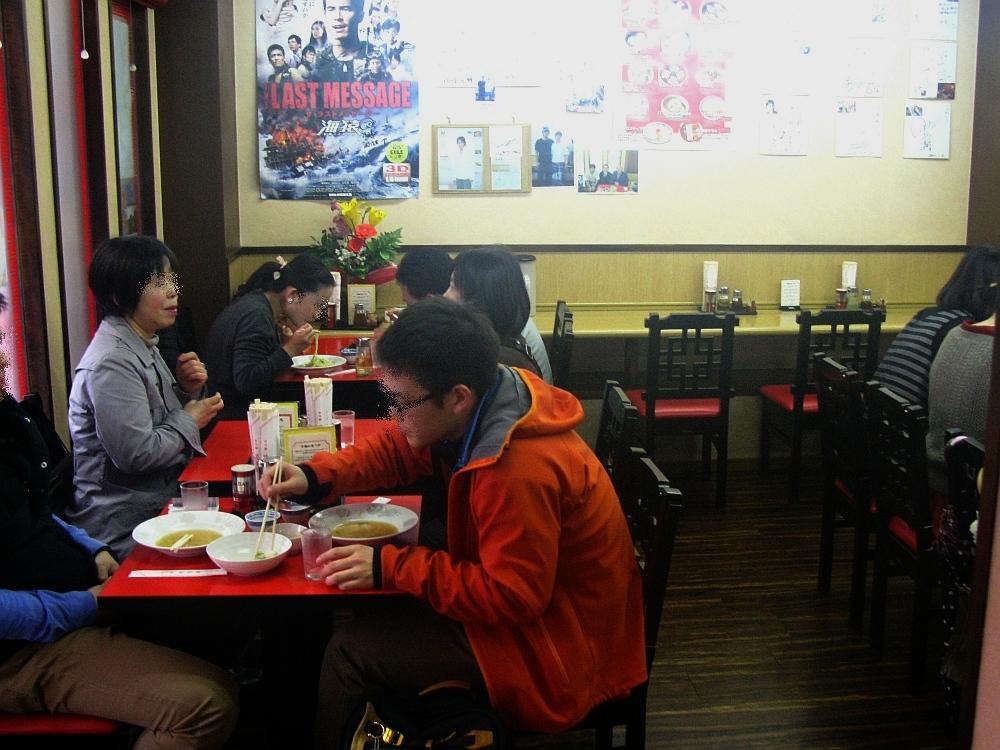 2015_03_07呉:珍来軒- (21A)