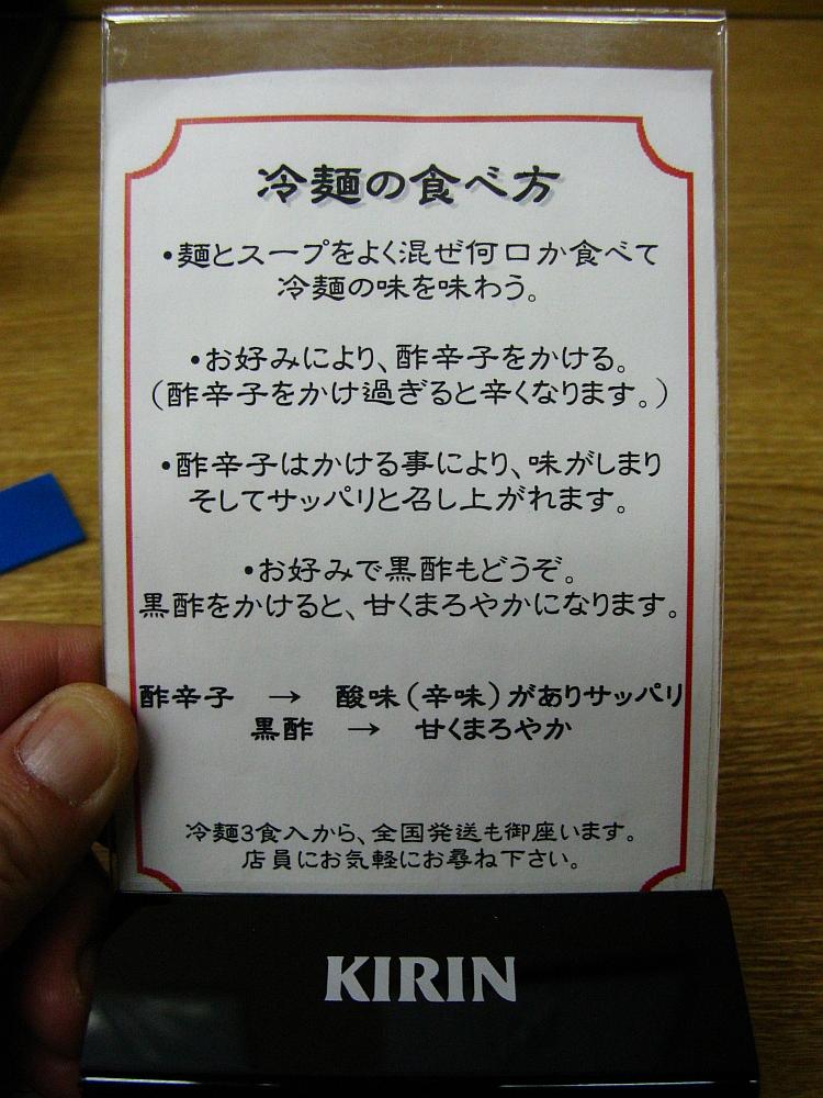 2015_03_07呉:珍来軒- (29)