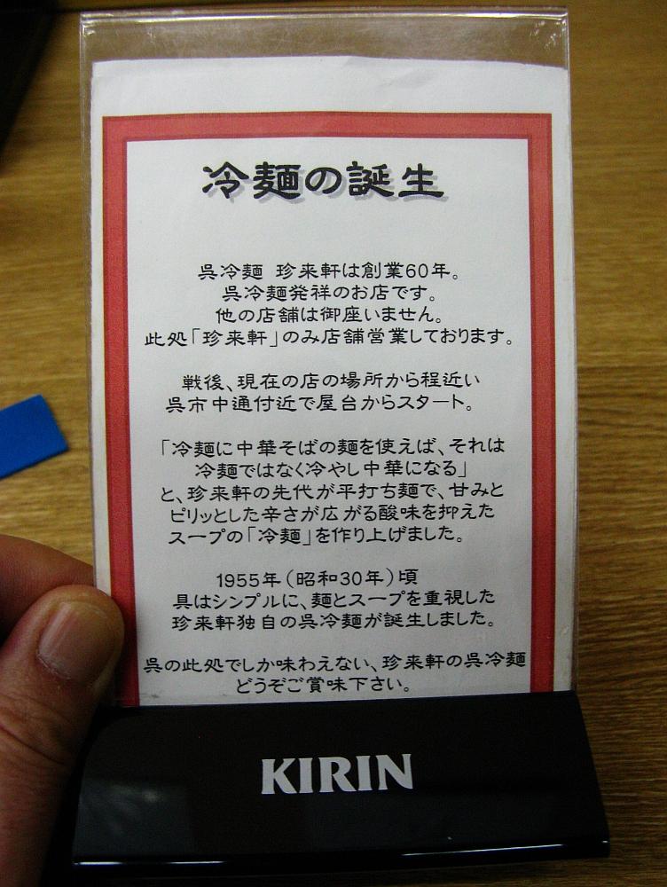2015_03_07呉:珍来軒- (30)
