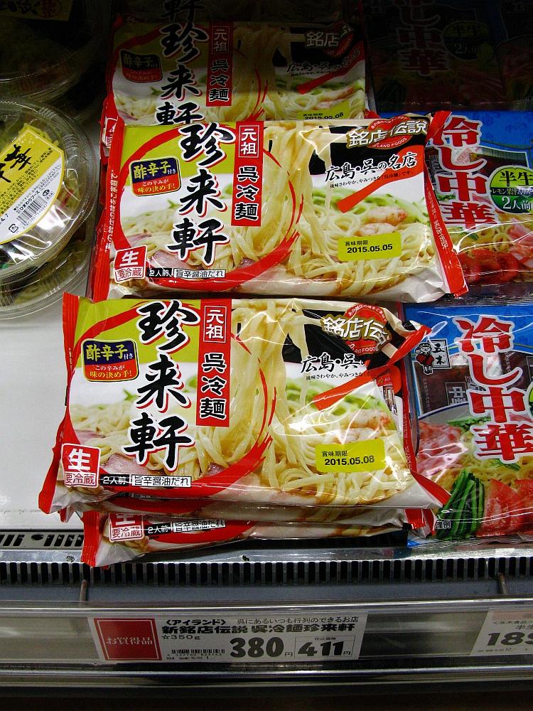 2015_04_05呉 藤三:珍来軒 冷麺