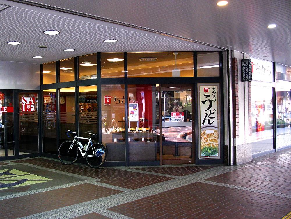 2015_01_18呉駅:ちから (2)