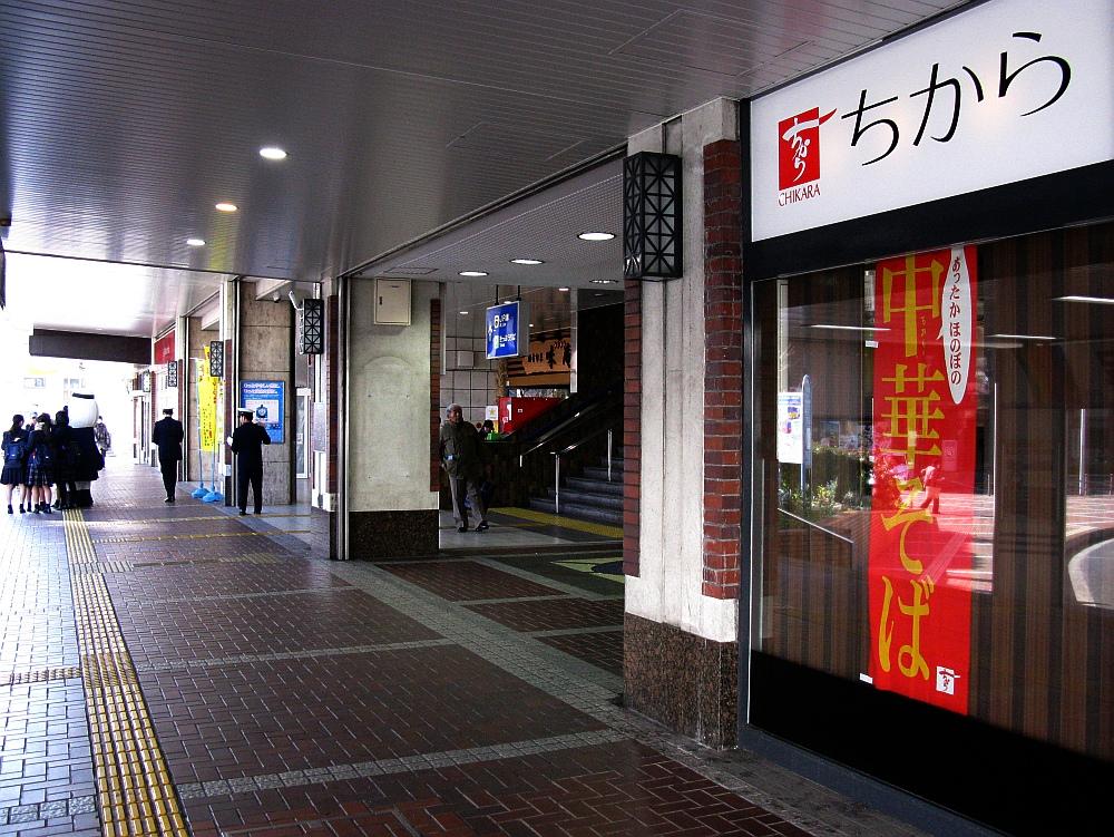 2015_01_18呉駅:ちから (3)