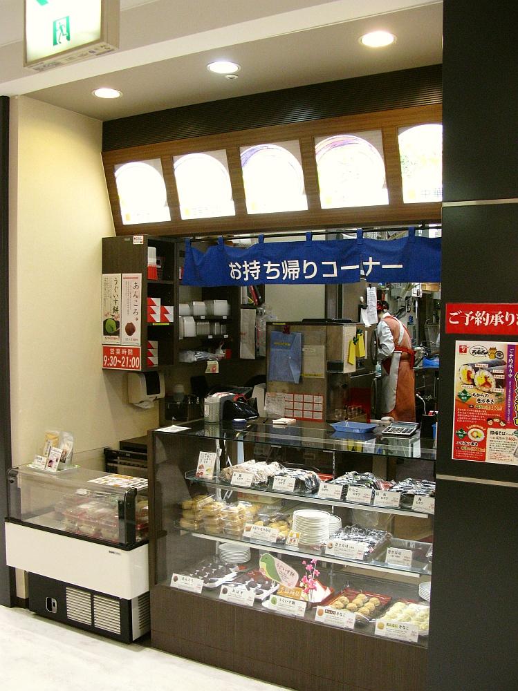 2015_01_18呉駅:ちから- (11)