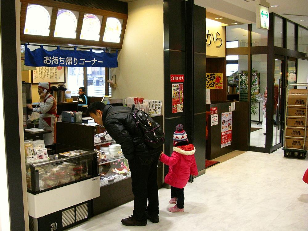 2015_01_18呉駅:ちから- (12)