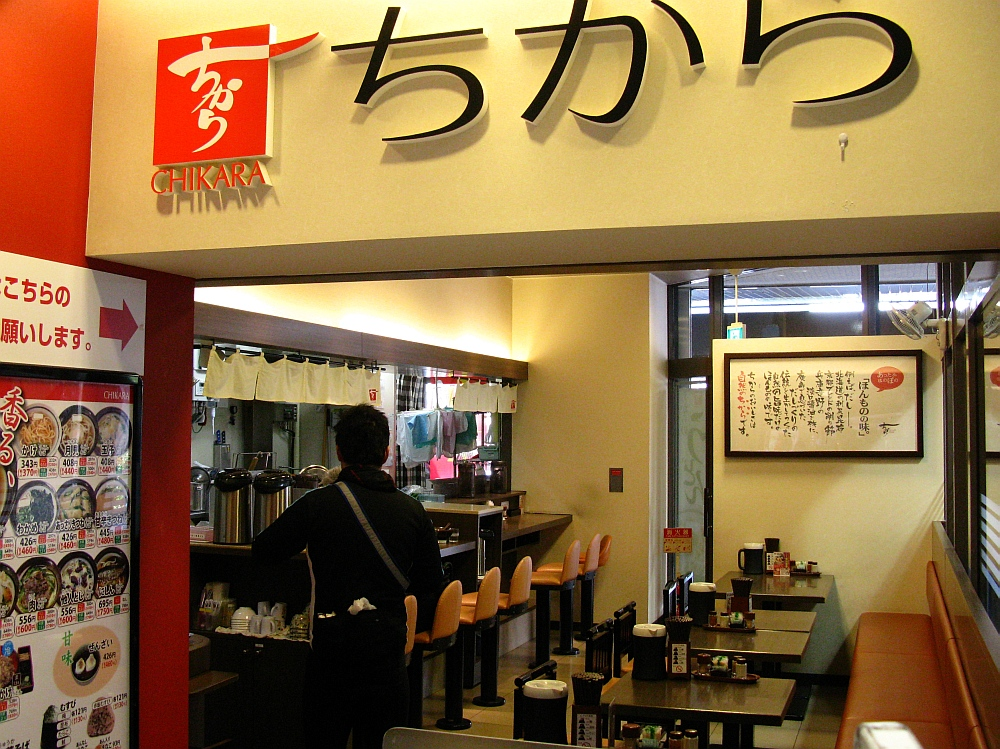2015_01_18呉駅:ちから (6)