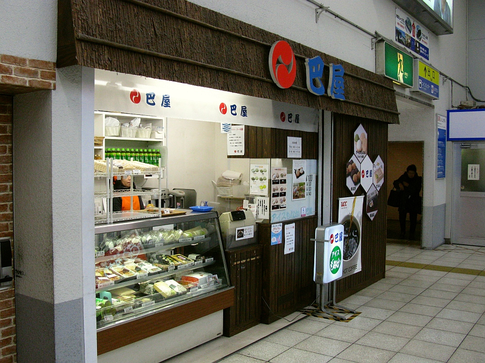 2015_01_18呉駅:巴屋 (7)