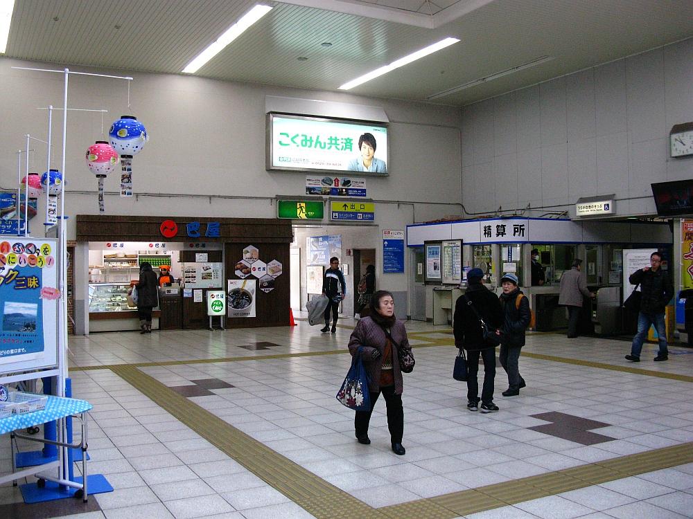 2015_01_18呉駅:巴屋 (1)